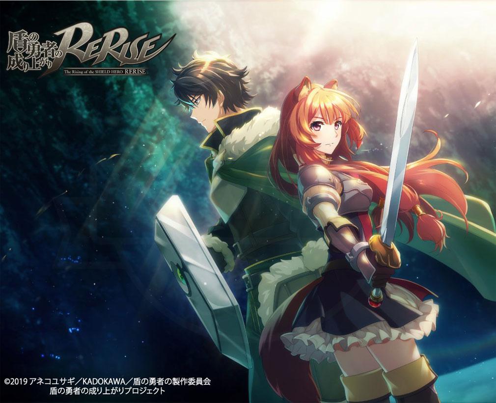 盾の勇者の成り上がり~RERISE~(盾の勇者リライズ) キービジュアル