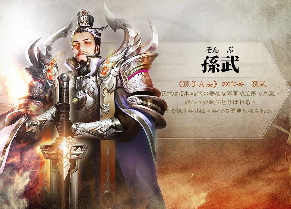 大戦国志ライズオブダイナスティ キャラクター『孫武(そんぶ)』紹介イメージ
