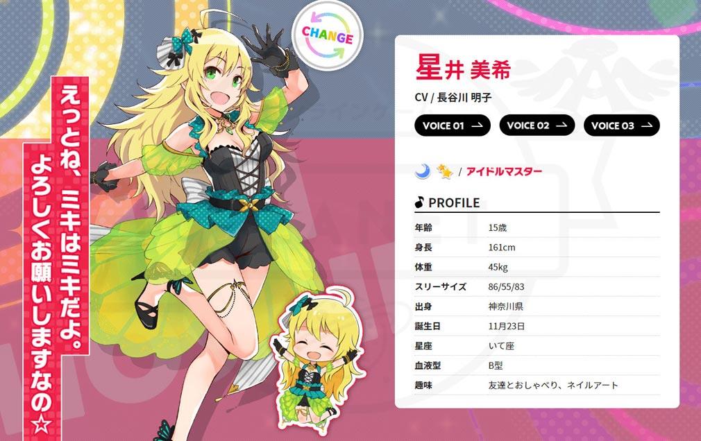 アイドルマスター ポップリンクス(ポプマス) キャラクター『星井 美希(ほしい みき)』紹介イメージ