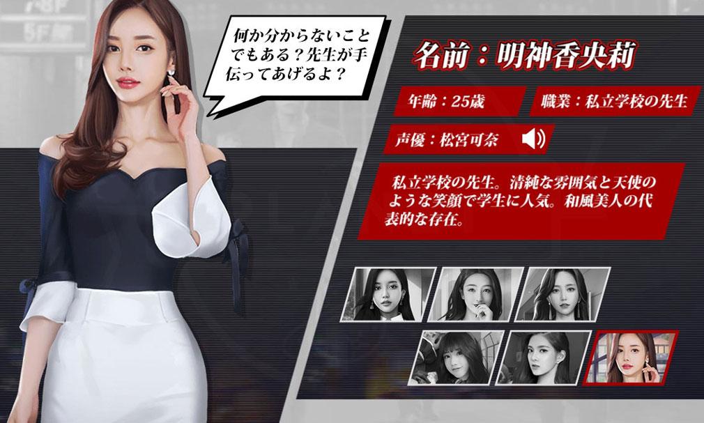 極の道 キャラクター『明神 香央莉』紹介イメージ
