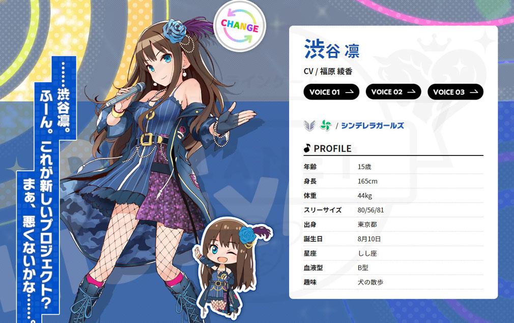 アイドルマスター ポップリンクス(ポプマス) キャラクター『渋谷 凛(しぶや りん)』紹介イメージ
