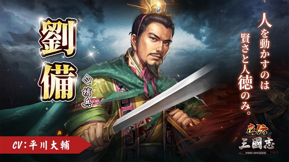 正伝三国志 キャラクター『劉備(りゅうび)』紹介イメージ