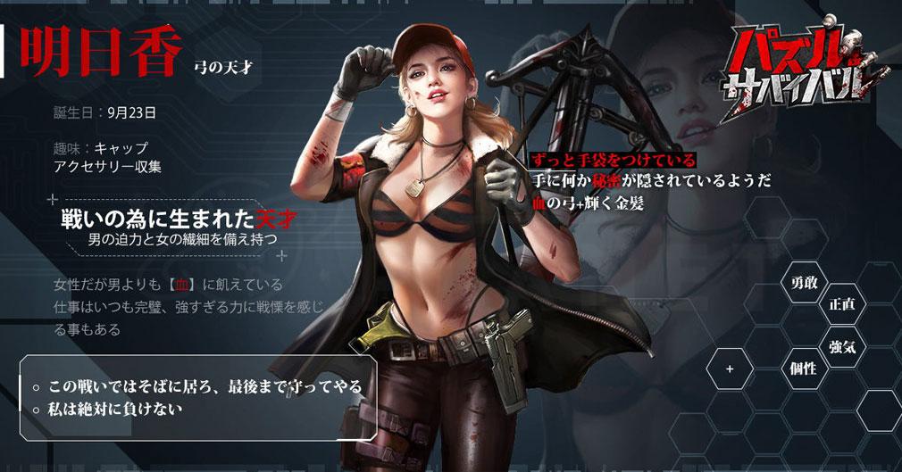 パズル&サバイバル(Puzzles& Survival) キャラクター『明日香』紹介イメージ