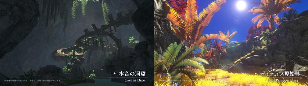 イースVIII モバイル(Ys8) 風景『水音の洞窟』『ティティス原始林』紹介イメージ