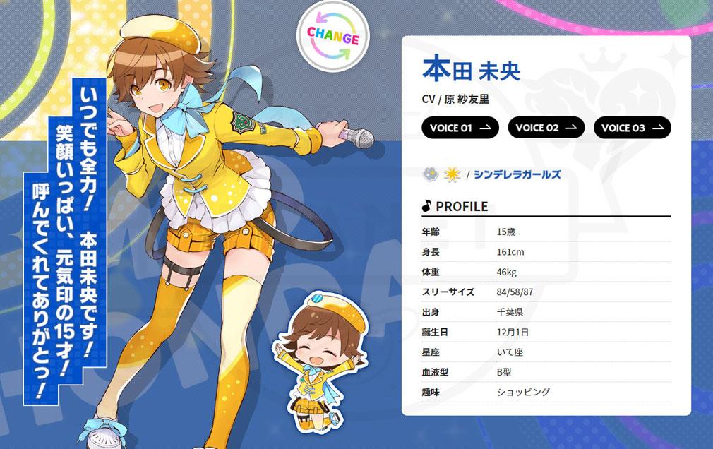 アイドルマスター ポップリンクス(ポプマス) キャラクター『本田 未央(ほんだ みお)』紹介イメージ