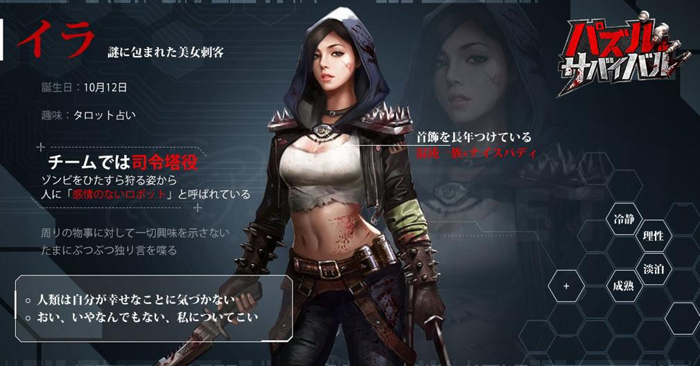 パズル&サバイバル(Puzzles& Survival) キャラクター『イラ』紹介イメージ
