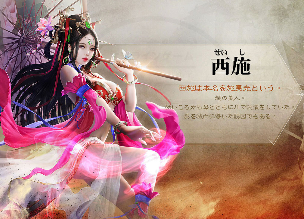 大戦国志ライズオブダイナスティ キャラクター『西施(せいし)』紹介イメージ
