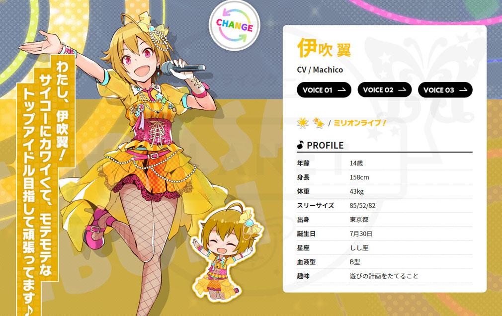 アイドルマスター ポップリンクス(ポプマス) キャラクター『伊吹 翼(いぶき つばさ)』紹介イメージ