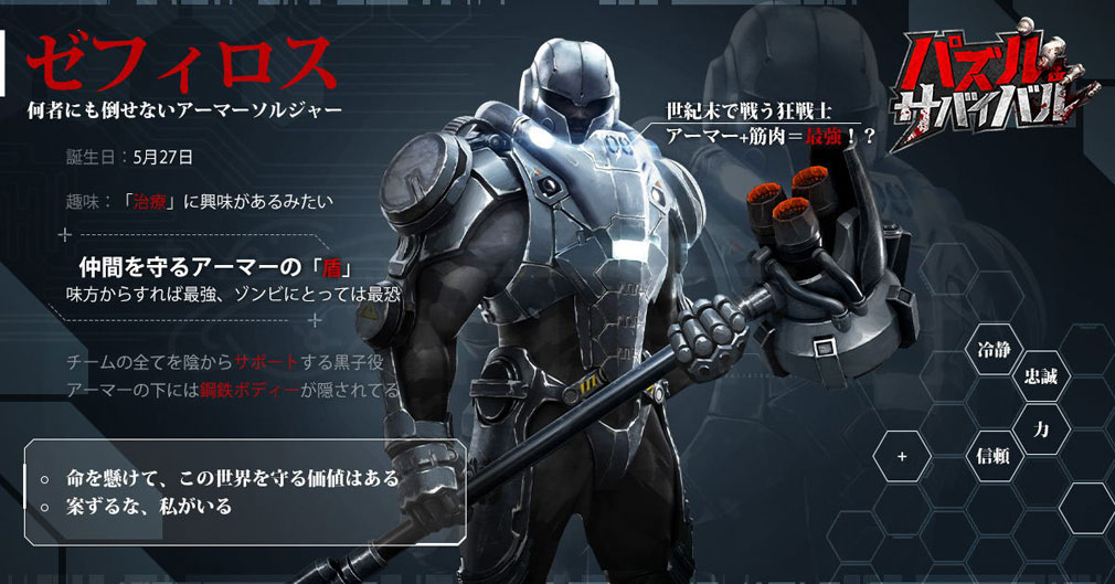 パズル&サバイバル(Puzzles& Survival) キャラクター『ゼフィロス』紹介イメージ