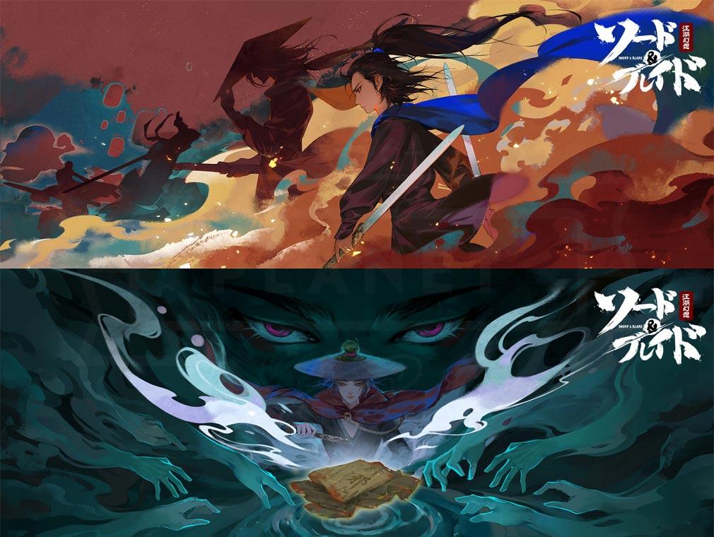 ソード&ブレイド −江湖幻想− (ソーブレ) ストーリー紹介イメージ