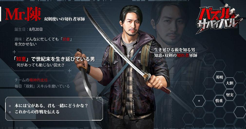 パズル&サバイバル(Puzzles& Survival) キャラクター『Mr.陳』紹介イメージ