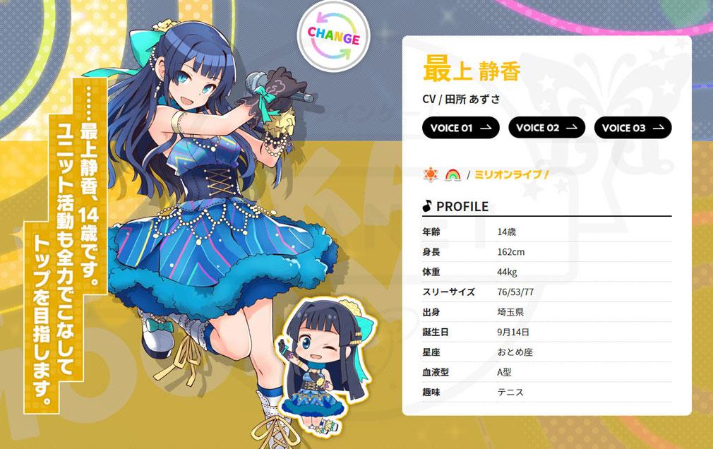 アイドルマスター ポップリンクス(ポプマス) キャラクター『最上 静香(もがみ しずか)』紹介イメージ