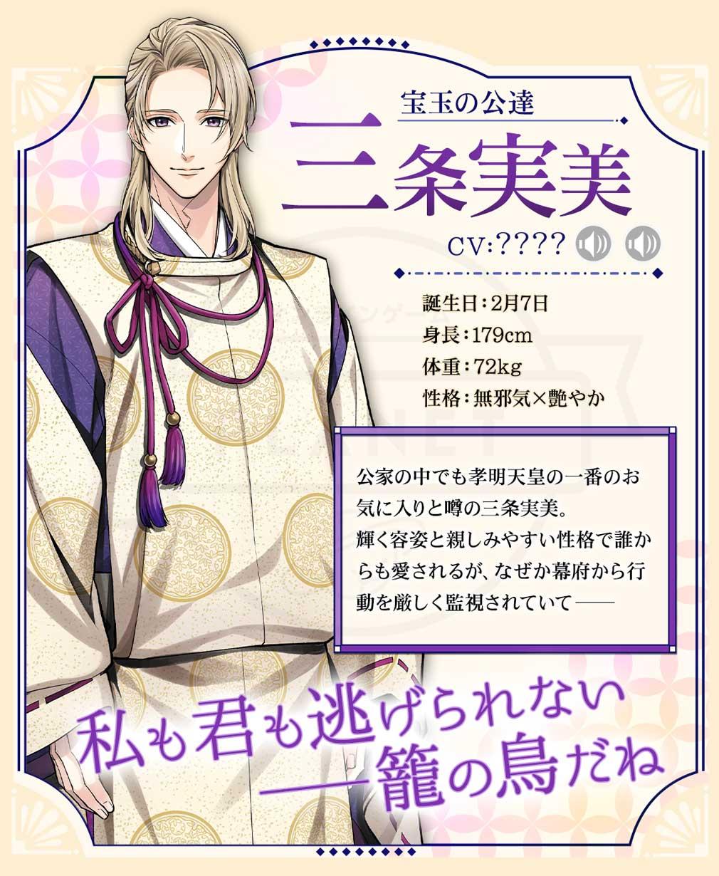 幕末維新 天翔ける恋(ばくてん) キャラクター『三条実美』紹介イメージ