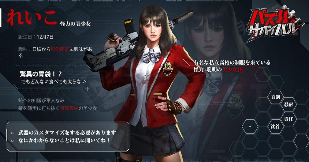 パズル&サバイバル(Puzzles& Survival) キャラクター『れいこ』紹介イメージ