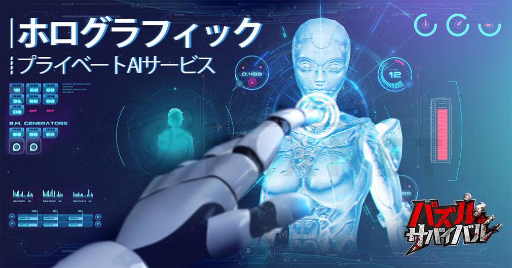 パズル&サバイバル(Puzzles& Survival) 『AI Robot EVA』紹介イメージ
