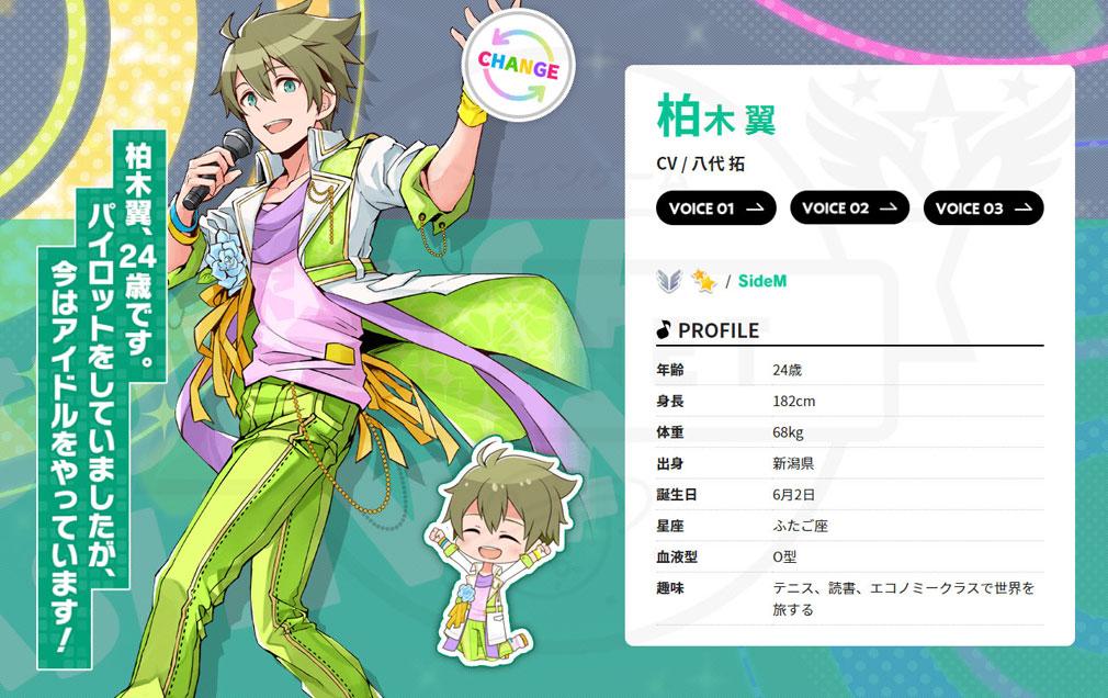 アイドルマスター ポップリンクス(ポプマス) キャラクター『柏木 翼(かしわぎ つばさ)』紹介イメージ