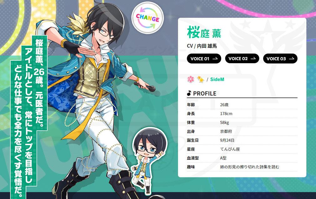 アイドルマスター ポップリンクス(ポプマス) キャラクター『桜庭 薫(さくらば かおる)』紹介イメージ