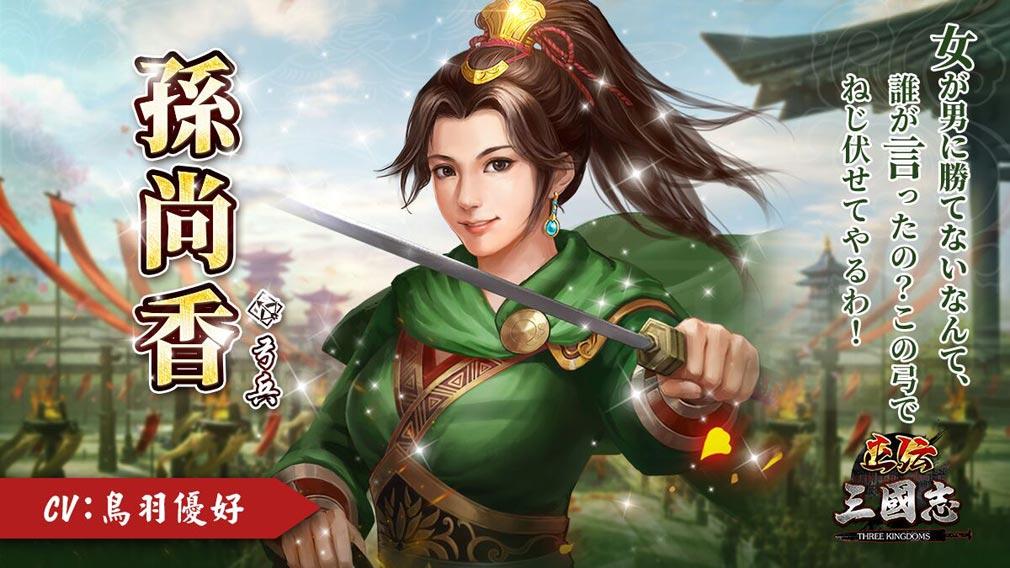 正伝三国志 キャラクター『孫尚香(そんしょうこう)』紹介イメージ