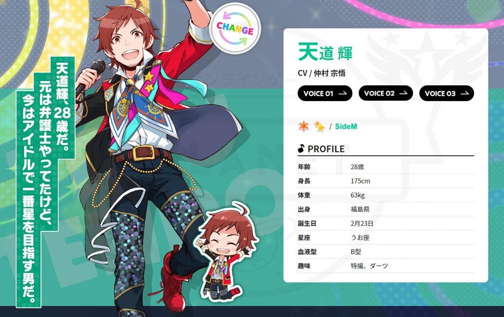 アイドルマスター ポップリンクス(ポプマス) キャラクター『天道 輝(てんどう てる)』紹介イメージ