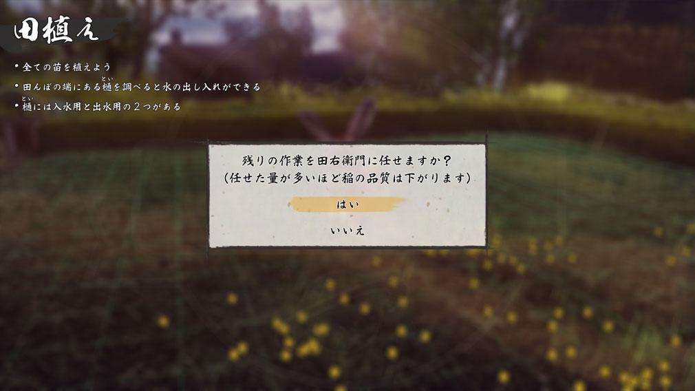 天穂のサクナヒメ 『稲作を任せる』スクリーンショット