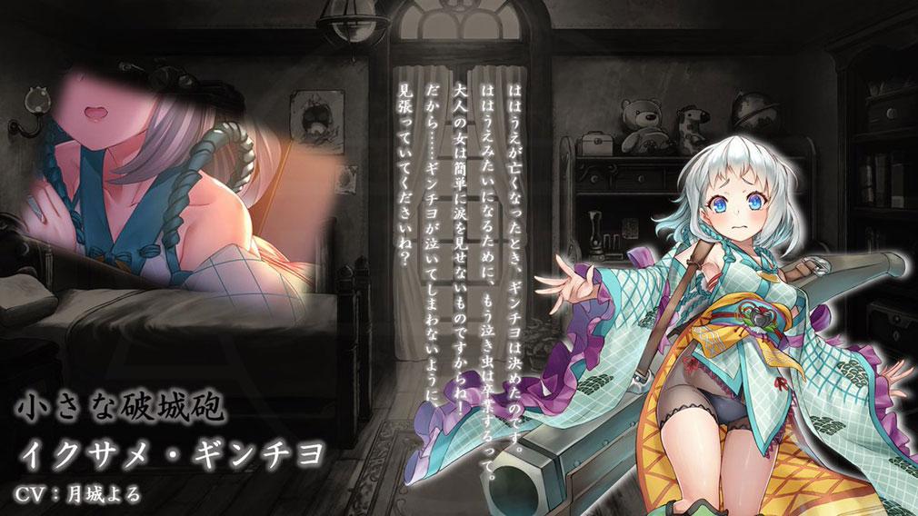 ミナシゴノシゴト キャラクター『イクサメ・ギンチヨ』紹介イメージ
