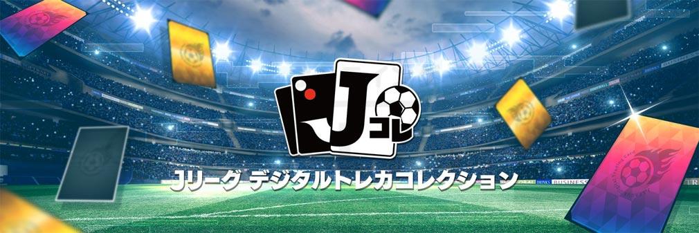 Jリーグ デジタルトレカコレクション フッターイメージ