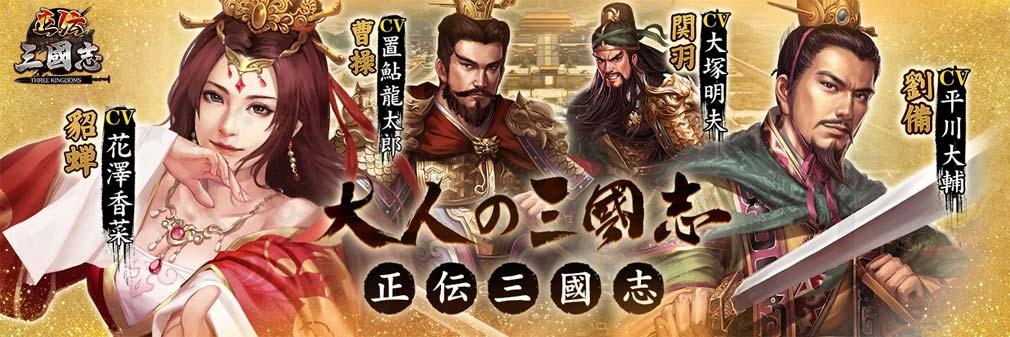 正伝三国志 フッターイメージ