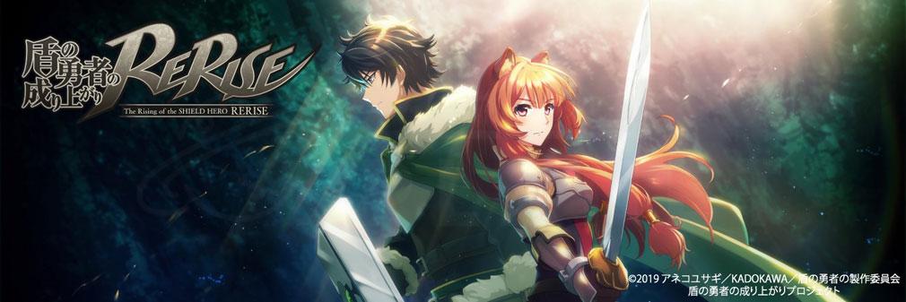 盾の勇者の成り上がり~RERISE~(盾の勇者リライズ) フッターイメージ