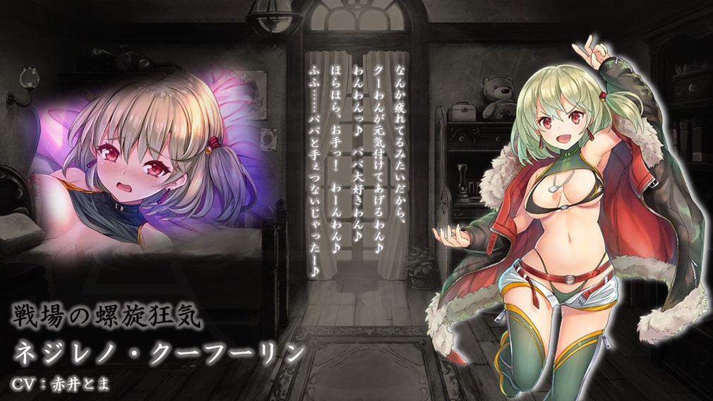 ミナシゴノシゴト キャラクター『ネジレノ・クーフーリン』紹介イメージ