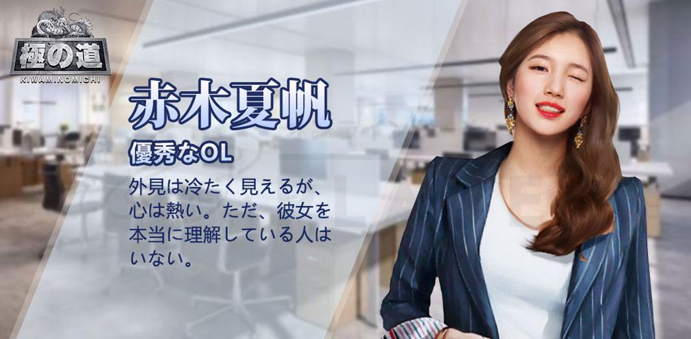 極の道 キャラクター『赤木 夏帆』紹介イメージ