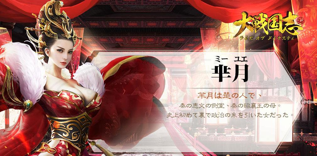 大戦国志ライズオブダイナスティ キャラクター『芈月(ミーユエ)』紹介イメージ