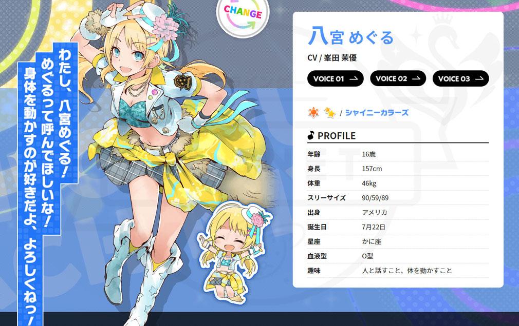アイドルマスター ポップリンクス(ポプマス) キャラクター『八宮 めぐる(はちみや めぐる)』紹介イメージ
