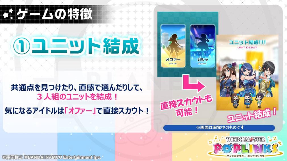 アイドルマスター ポップリンクス(ポプマス) ユニット結成紹介イメージ