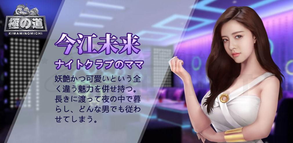 極の道 キャラクター『今江 未来』紹介イメージ
