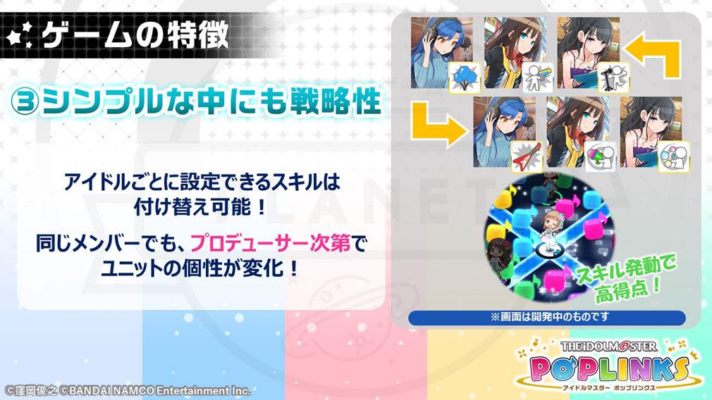 アイドルマスター ポップリンクス(ポプマス) 戦略性紹介イメージ