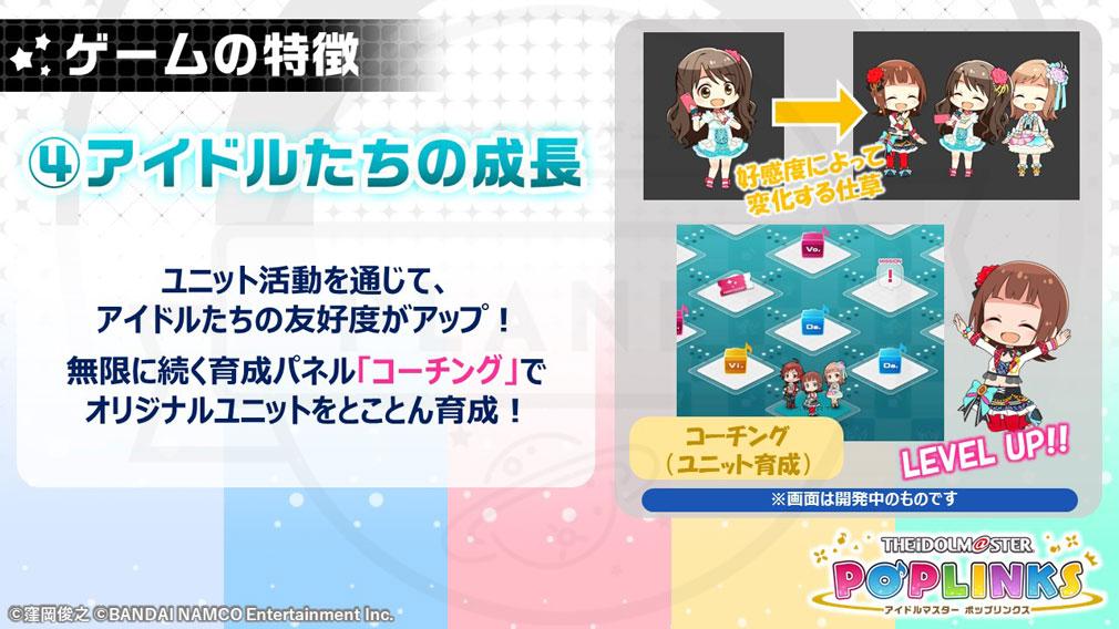 アイドルマスター ポップリンクス(ポプマス) アイドルたちの成長紹介イメージ