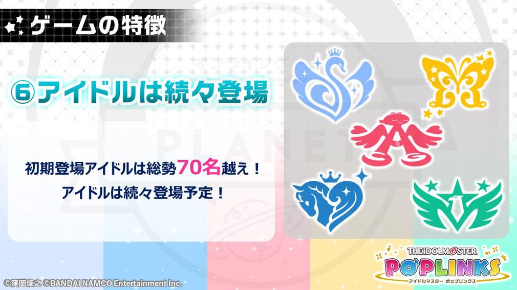 アイドルマスター ポップリンクス(ポプマス) 初期登場アイドル紹介イメージ