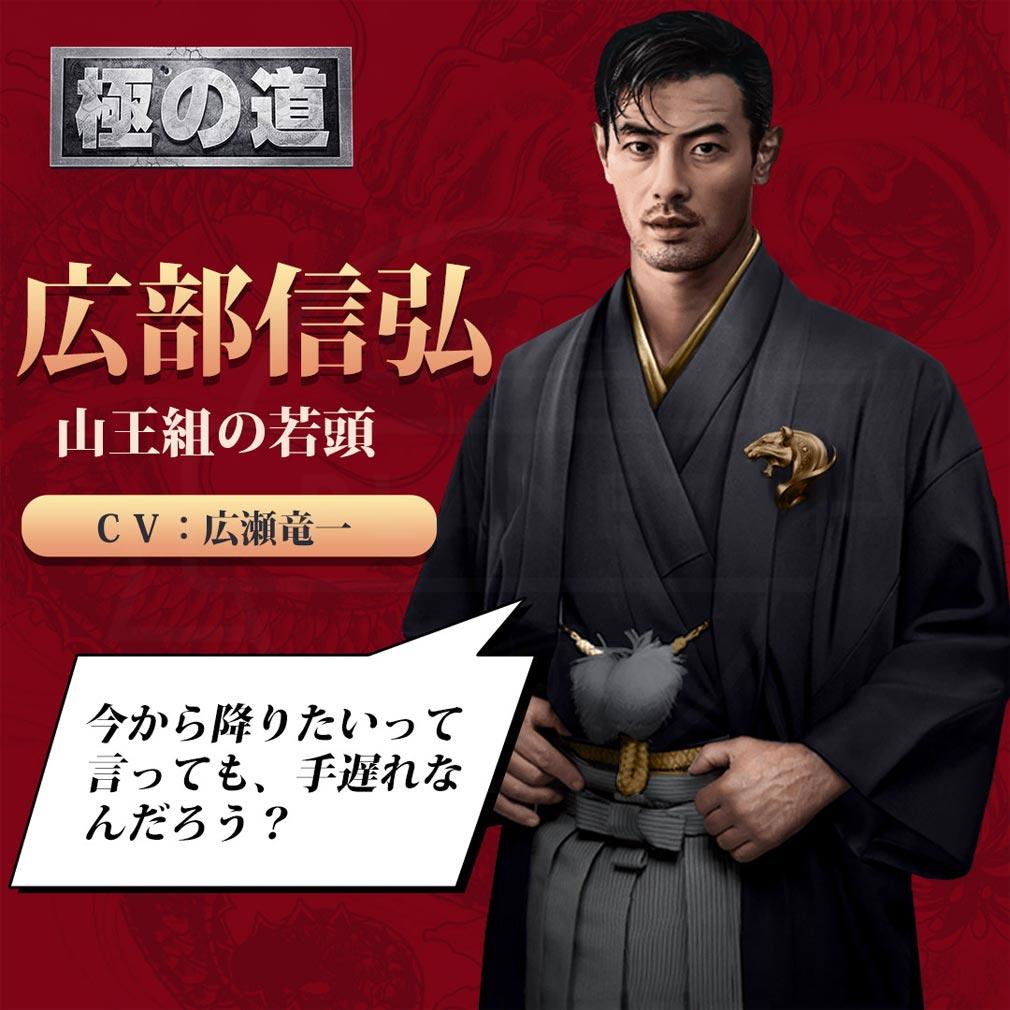 極の道 キャラクター『広部 信弘』紹介イメージ