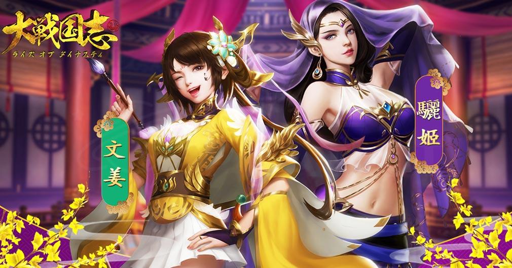 大戦国志ライズオブダイナスティ キャラクター『文姜』と『驪姫』紹介イメージ