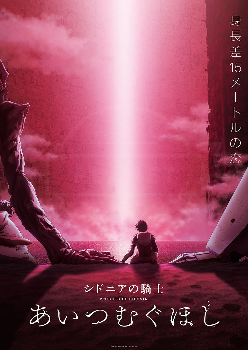 劇場アニメーション映画『シドニアの騎士 あいつむぐほし』キービジュアル