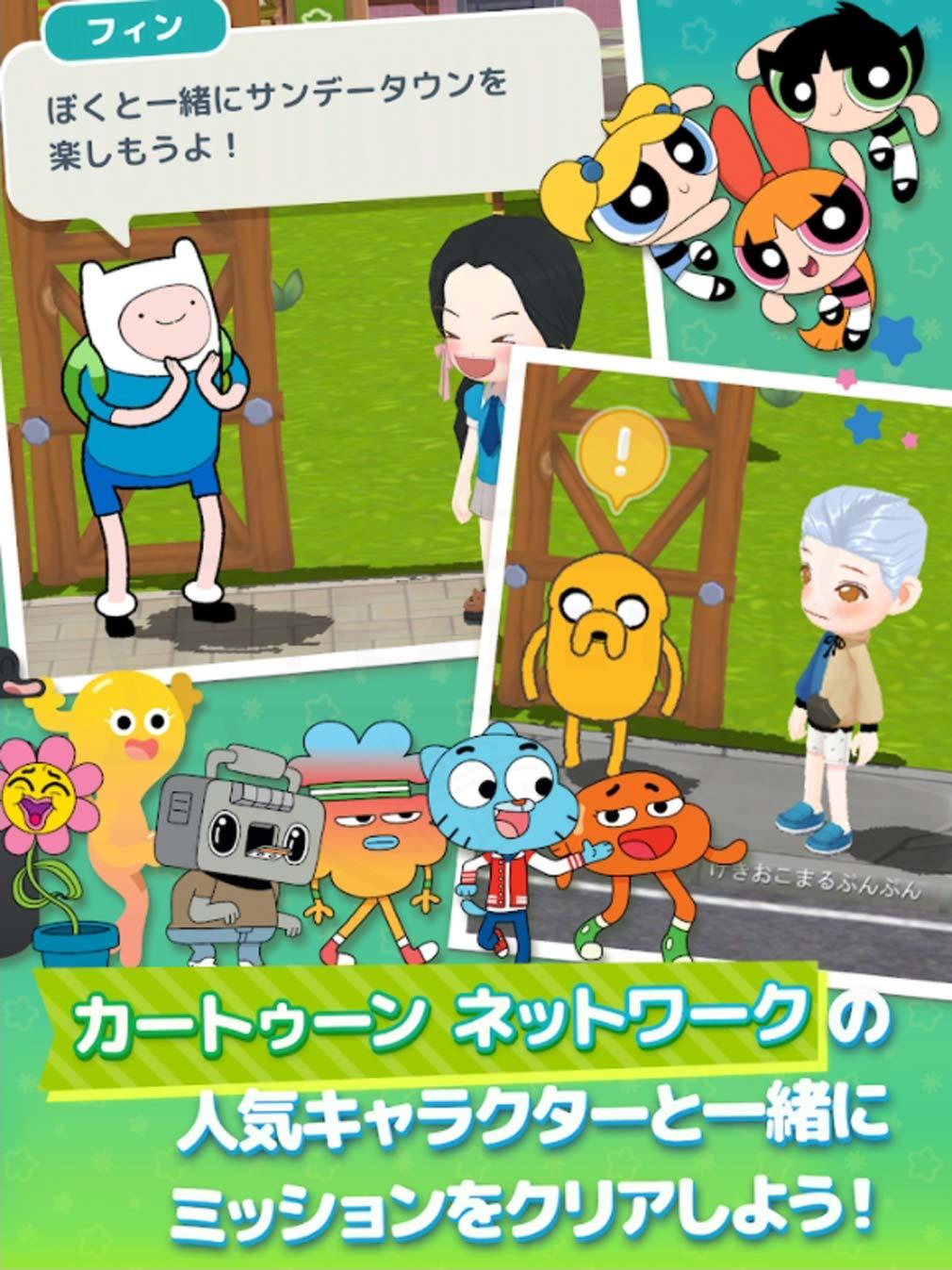 Cartoon Network SundayTown(カートゥーン・ネットワーク サンデータウン) CNお馴染みのキャラが登場する紹介イメージ