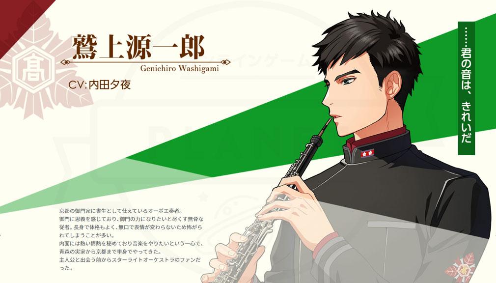 金色のコルダ スターライトオーケストラ(スタオケ) キャラクター『鷲上 源一郎』紹介イメージ