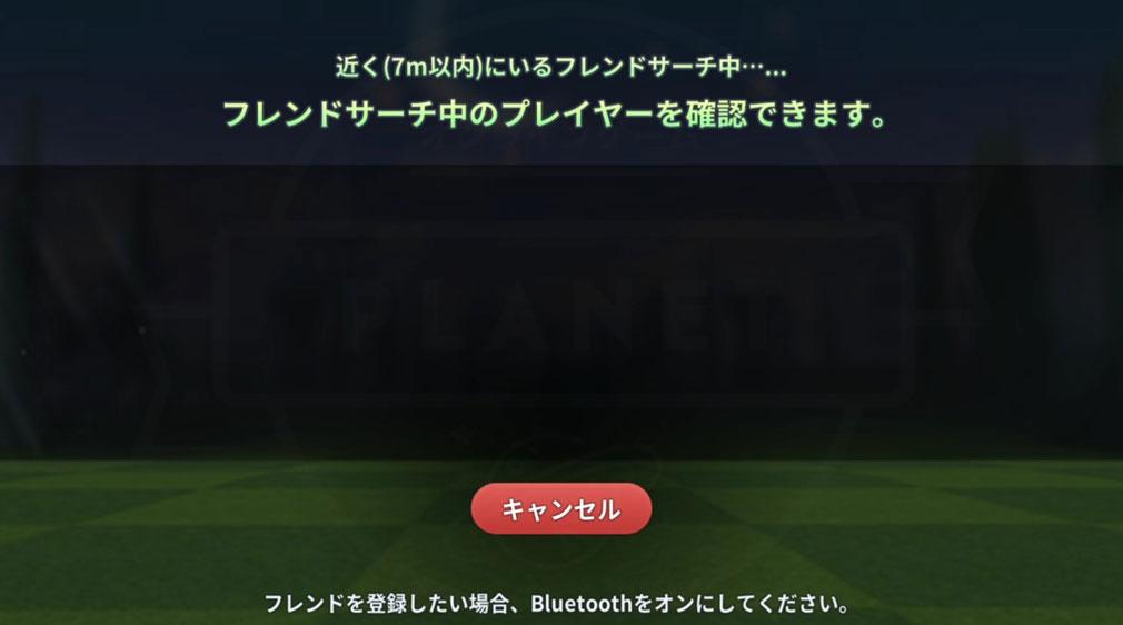 バーディークラッシュ(バディクラ) Bluetoothで簡単にできる『フレンド登録』検索中のスクリーンショット