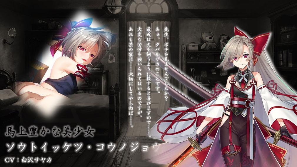 ミナシゴノシゴト キャラクター『ソウトイッケツ・コウノジョウ』紹介イメージ