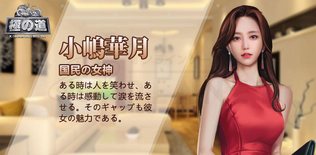 極の道 キャラクター『小嶋 華月』紹介イメージ