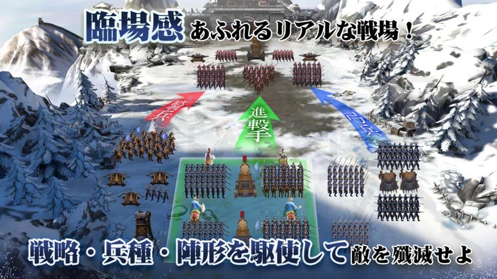 正伝三国志 戦略、兵種、陣形を駆使して殲滅する戦闘紹介イメージ
