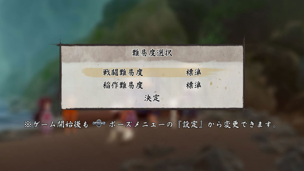 天穂のサクナヒメ 『難易度選択』スクリーンショット