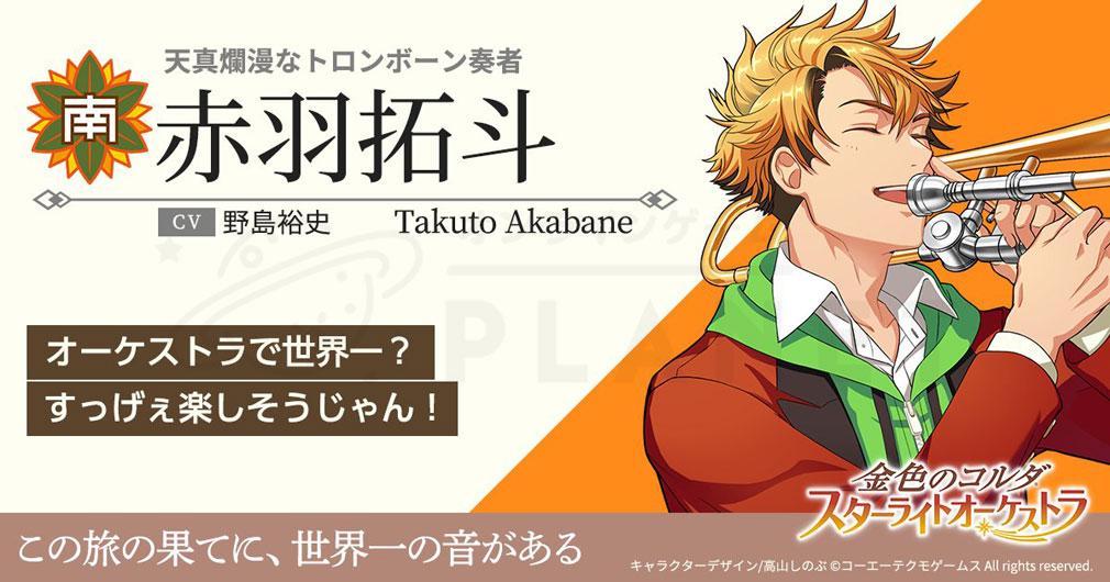 金色のコルダ スターライトオーケストラ(スタオケ) キャラクター『赤羽 拓斗』紹介イメージ
