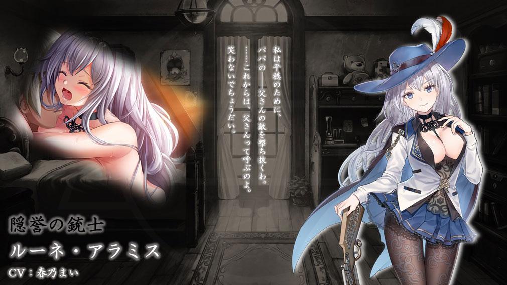ミナシゴノシゴト キャラクター『ルーネ・アラミス』紹介イメージ