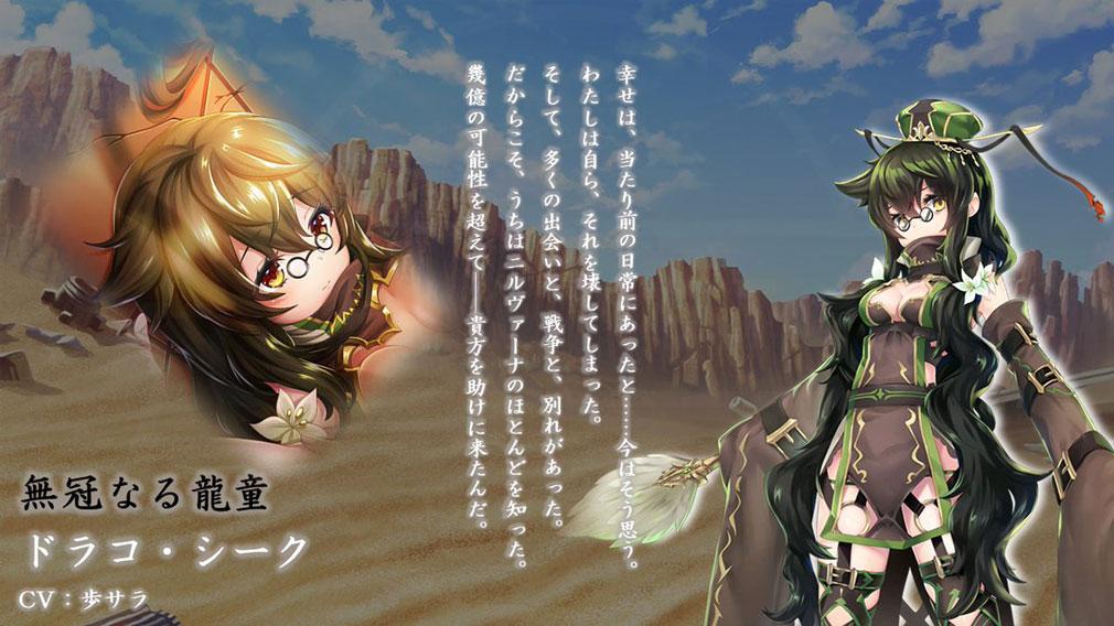 ミナシゴノシゴト キャラクター『ドラコ・シーク』紹介イメージ